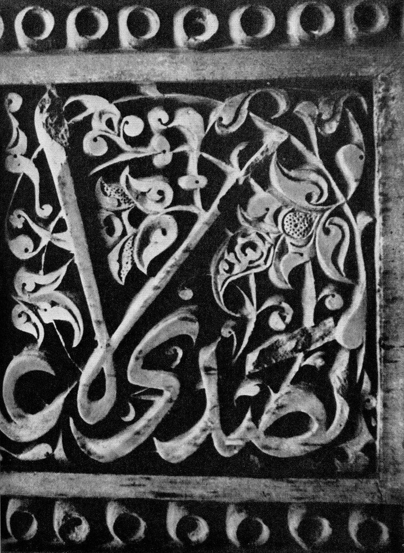 Резной портал. Деталь. Мавзолей Мухаммеда Бошаро XIV в.