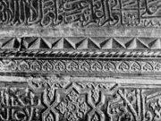 Мраморное резное надгробие Хакима ат-Термези. Термез. XV в.