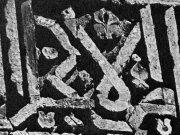 Фигурная надпись. Минарет в Вабкенте 1197 г.